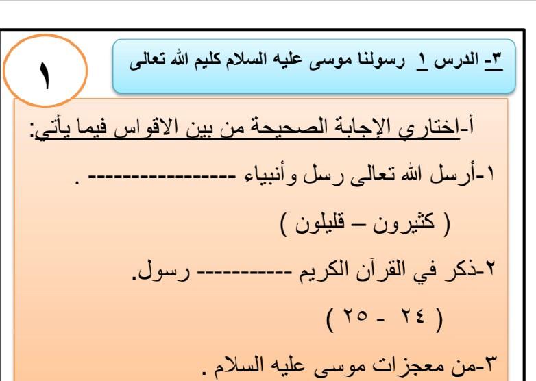 أوراق عمل تربية إسلامية الصف الثالث الفصل الثاني إعداد شيخة العمر