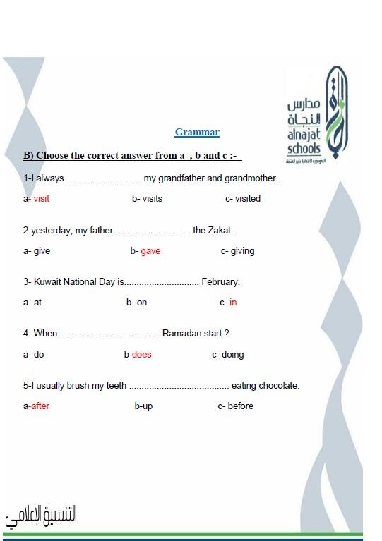 أوراق عمل إنجليزي محلولة الصف الثالث الوحدة الخامسة الفصل الثاني مدارس النجاة