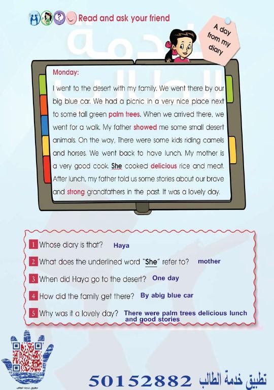 حل كتاب الطالب لغة إنجليزية الصف الثالث الفصل الثاني