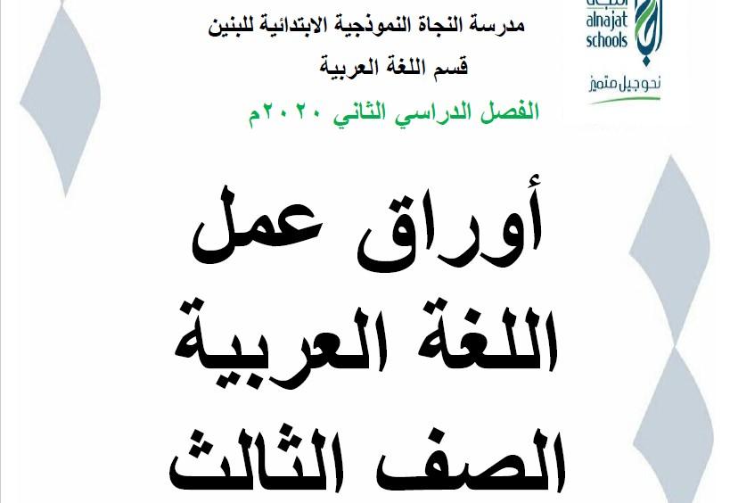 أوراق عمل لغة عربية محلولة الصف الثالث الفصل الثاني مدارس النجاة