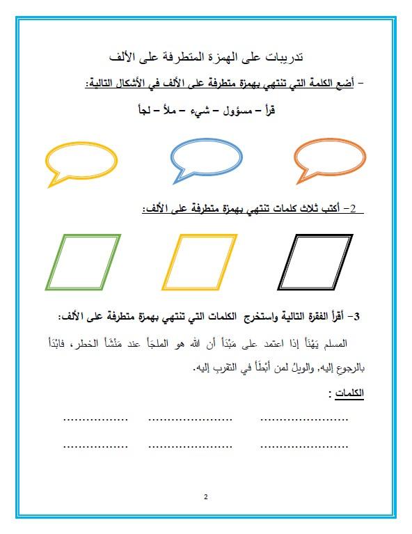 مذكرة مهارات لغوية لغة عربية الوحدة الثانية الصف الثالث الفصل الثاني