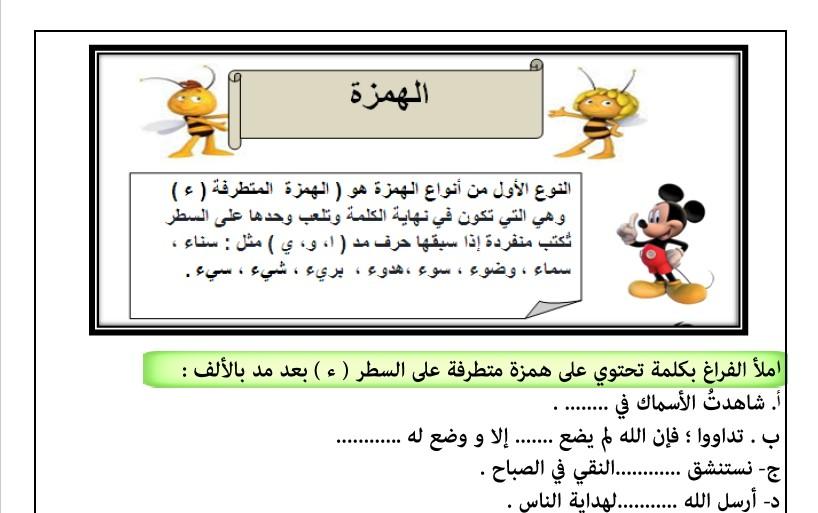 ورقة عمل الهمزة المتطرفة لغة عربية الصف الثالث الفصل الثاني مدرستي الكويتية