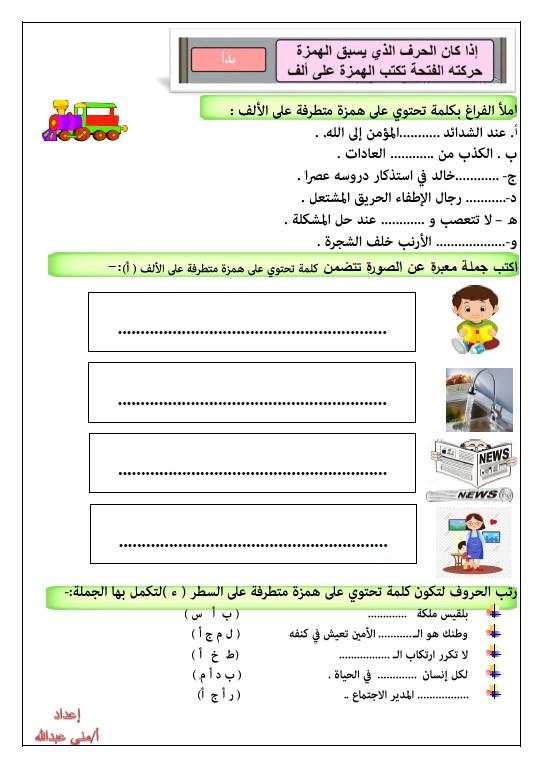ورقة عمل الهمزة المتطرفة لغة عربية الصف الثالث الفصل الثاني