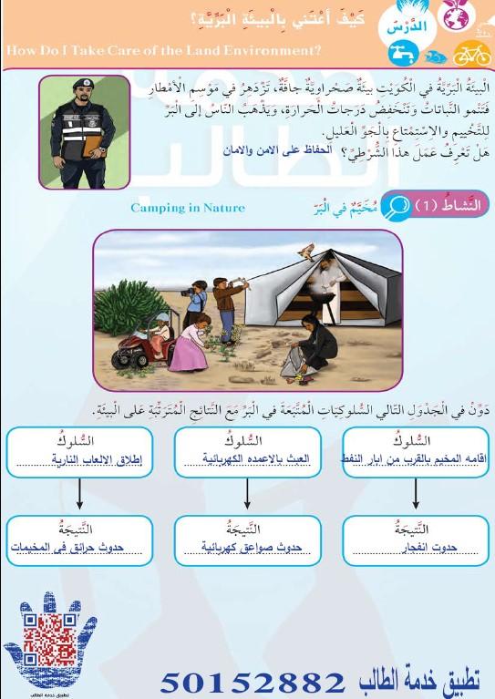 حل كتاب العلوم الوحدة الثانية (المحافظة على البيئة الكويتية) الصف الثالث