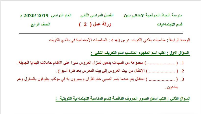 ورقة عمل اجتماعيات المناسبات الاجتماعية في بلادي الكويت الصف الرابع الفصل الثاني