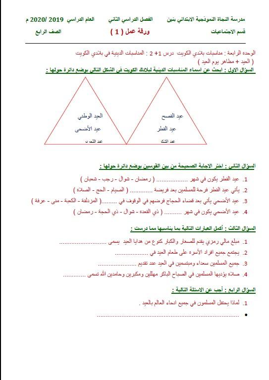 ورقة عمل اجتماعيات المناسبات الدينية في بلادي الكويت الصف الرابع الفصل الثاني