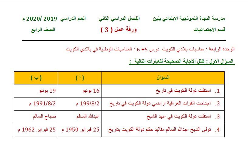 ورقة عمل اجتماعيات المناسبات الوطنية في بلادي الكويت الصف الرابع الفصل الثاني