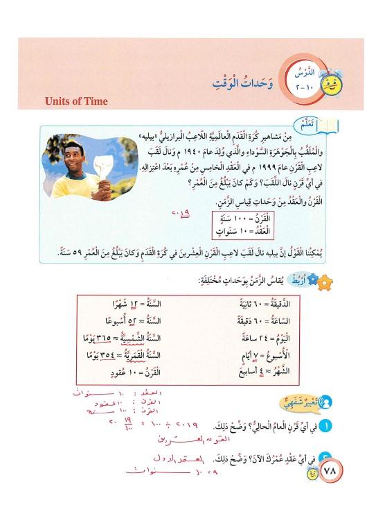 حل الوحدة العاشرة (الوقت) رياضيات الصف الرابع الفصل الثاني