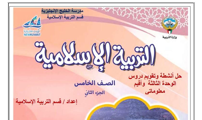 حل الوحدة الثالثة أطيع ربي في السراء والضراء تربية إسلامية الصف الخامس