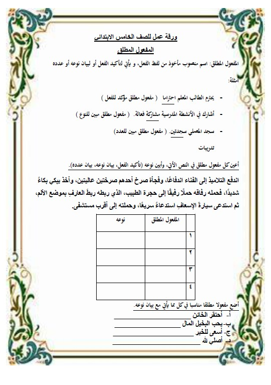أوراق عمل قواعد النحو لغة عربية الصف الخامس الفصل الثاني