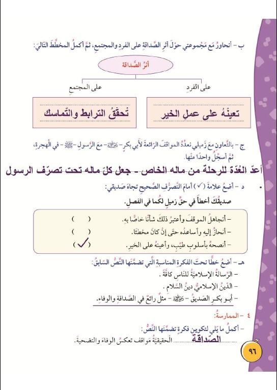 حل الوحدة الثانية قيم تعلينا عربي الصف الخامس الفصل الثاني عبد الكريم الحسيني