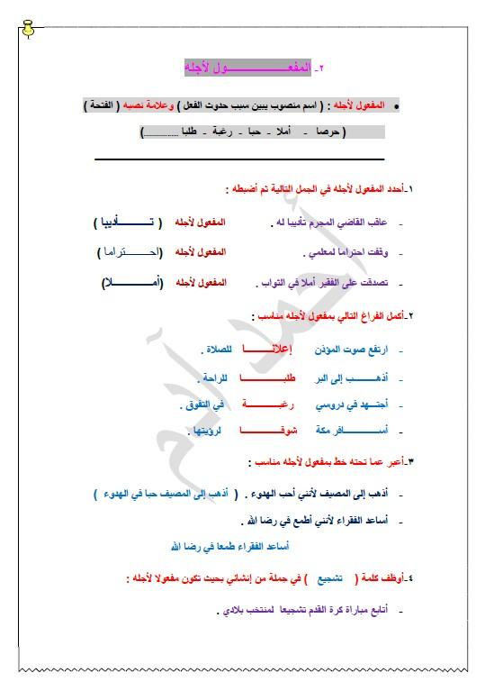 قواعد نحوية وإملائية وتعبير مع الإجابة الصف الخامس الفصل الثاني أحمد آدم