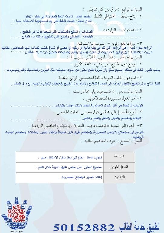حل الوحدة الثالثة (الموارد الاقتصادية لدول الخليج العربية) اجتماعيات الصف السادس