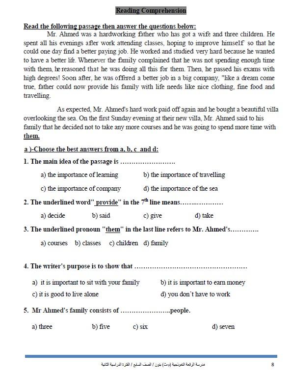 مذكرة لغة إنجليزية الصف السابع الفصل الثاني مدرسة الرفعة النموذجية