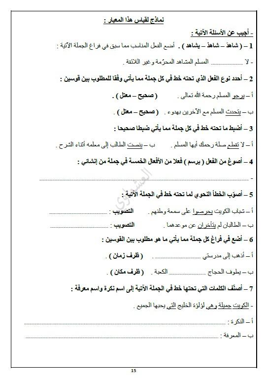 النحو لغة عربية الصف السابع مع نماذج اختبار إعداد العشماوي