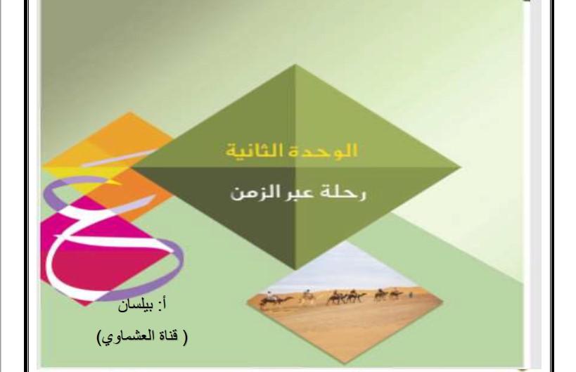 حل الوحدة الثانية (رحلة عبر الزمن) لغة عربية الصف السابع الفصل الثاني