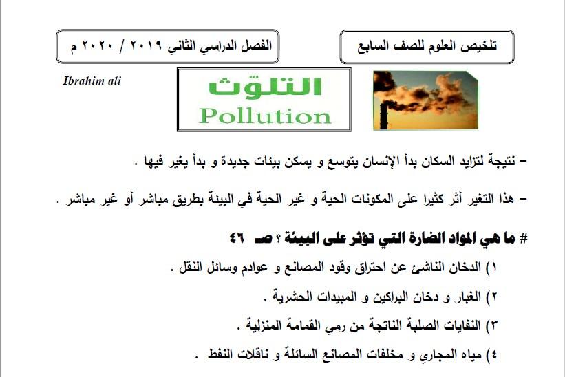 تلخيص وحدة التلوث علوم الصف السابع الفصل الثاني إبراهيم علي