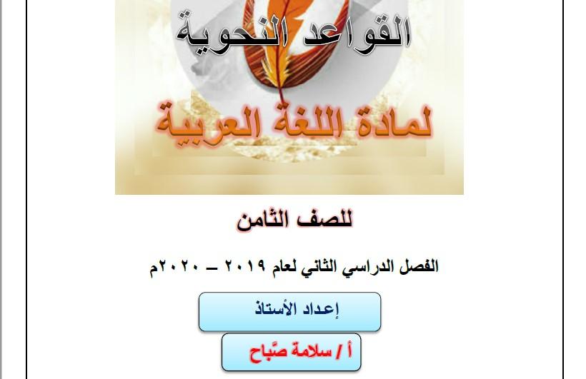 القواعد النحوية لغة عربية الصف الثامن الفصل الثاني إعداد سلامة صباح