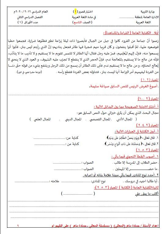 اختبارات قصيرة للوحدة الأولى لغة عربية الصف التاسع الفصل الثاني حمادة ماهر